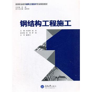 钢结构工程施工_钢结构工程施工电子书在线阅读-当当