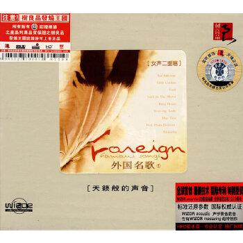 女生声音1:天籁般的价格(女声二重唱)(CD)名歌心理外国提男生分手的图片