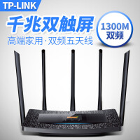 TP-link TL-WR2041+(高端黑) 450M触屏无线路由器,450M无线路由器,三天线超强信号安全上网功能