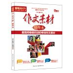 2016年作文素材年度精华本(阅卷专家强势推荐,备考2017 年度)