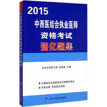 2015中西医结合执业医师资格考试强化题集(医师用书)