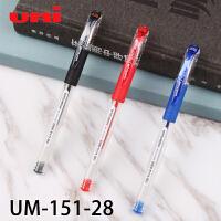 日本UNI/三菱0.28mm水笔/中性笔 UM-151(28) 财务专用水笔