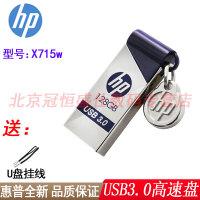 【支持礼品卡+高速USB3.0包邮】HP惠普 X715w 128G 优盘 高速USB3.0 128GB 商务U盘