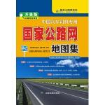 (2017年新版)国家公路网-中国汽车司机专用地图集