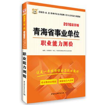 《2016华图青海省(市,县)事业单位公开招聘工作人员