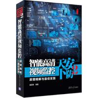 安防天下2:智能高清视频监控原理精解与实践