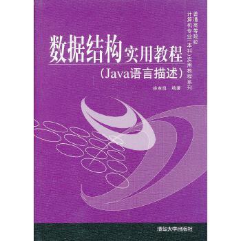 数据结构实用教程(Java语言描述)
