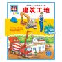 中国第一套儿童情景百科:建筑工地