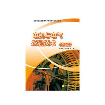 电机与电气控制技术(第2版) isbn:9787040343298 作者:李益民,刘小春