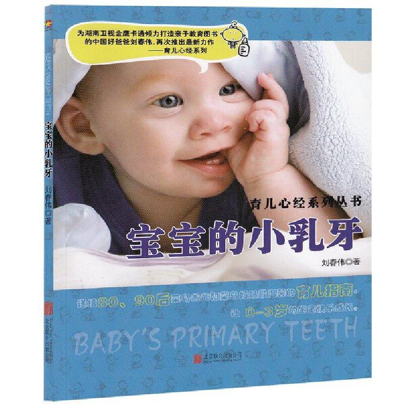 宝宝的小乳牙,...