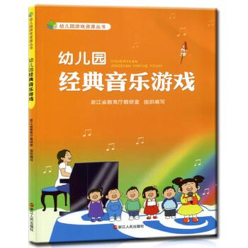 幼儿园经典音乐游戏/幼儿园游戏资源丛书