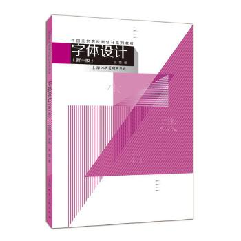 字体设计(新1版中国美术院校新设计系列教材)