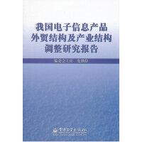 我国电子信息产品外贸结构及产业结构调整研究报告