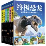 地球百科图书馆 套装全6册