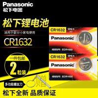 【支持礼品卡+包邮】Panasonic/松下 CR-1632 扣式锂电池 CR1632 纽扣电池3伏 手表 比亚迪 丰田 凯美瑞 汽车遥控器电池 2粒