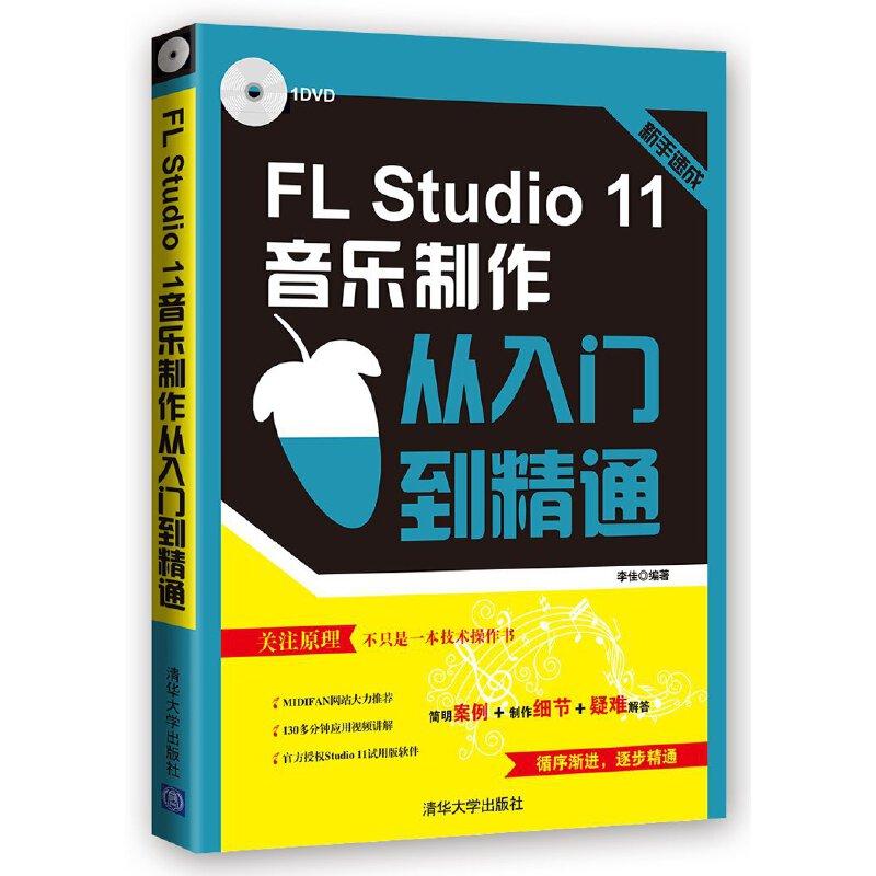 【FLStudio11音乐制作从入门到下载-1DVD李视频体育教学精通图片