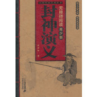 中国古典名著-无障碍阅读青少版:封神演义