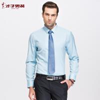 【包邮】才子男装(TRIES)长袖衬衫 男士粉白蓝三色可选 商务衬衫