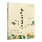 知味系列.梅酒香螺嘬嘬菜  手绘、美食、饮食、文化、吃货
