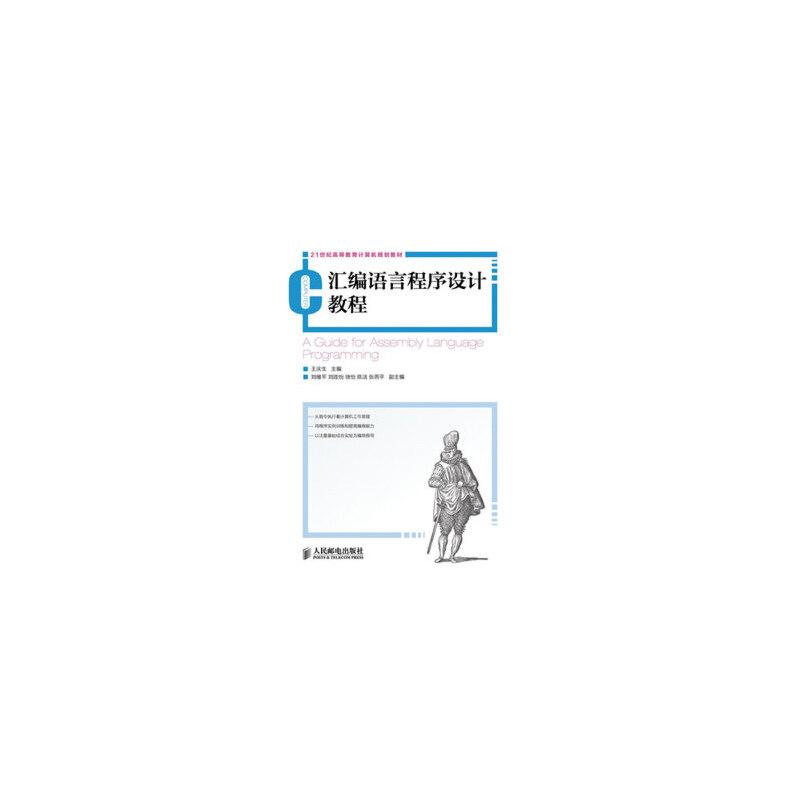 汇编语言程序设计教程/21世纪高等教育计算机规划教材