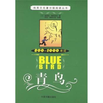 青鸟(800-1000单词)