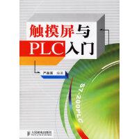 POD-触摸屏与PLC入门