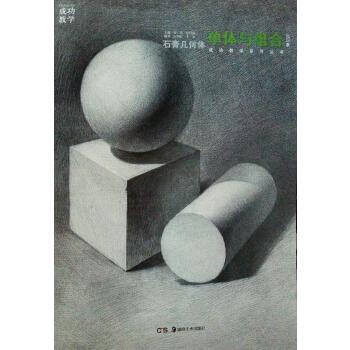 石膏几何体单体与组合2015季