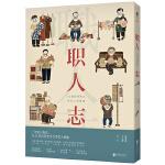 职人志:52位台湾顶尖手艺人的故事