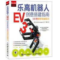 乐高机器人EV3创意搭建指南――181例绝妙机械组合