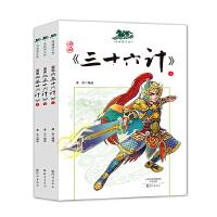 漫画国学馆 漫画三十六计( 套装3册)