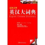 最新高级英汉大词典