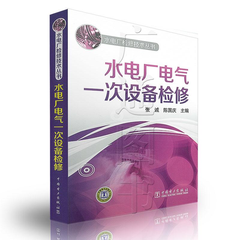 水电厂电气一次设备检修(水电厂检修技术丛书)