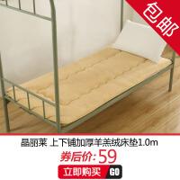 晶丽莱 针织棉立体床垫 记忆棉榻榻米防滑床垫可折叠褥子
