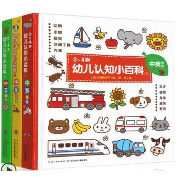 0~4岁幼儿认知小百科3册双语英文绘本图书 宝宝书籍 儿童绘本0-1-2-3周