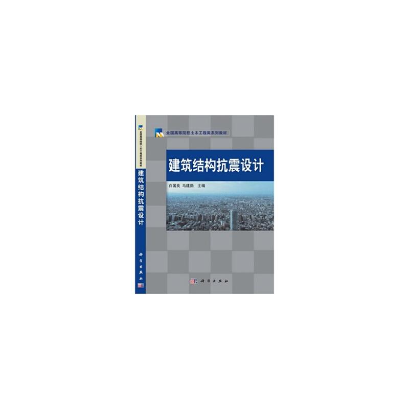 《满66包邮》 建筑结构抗震设计 白国良,马建勋 9787030361790图片