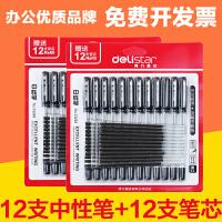 得力33205黑色0.5mm中性笔 水笔 12支水笔+12支笔芯 签字笔 碳素笔