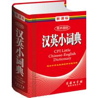 新课标商务国际汉英小词典(单色本)
