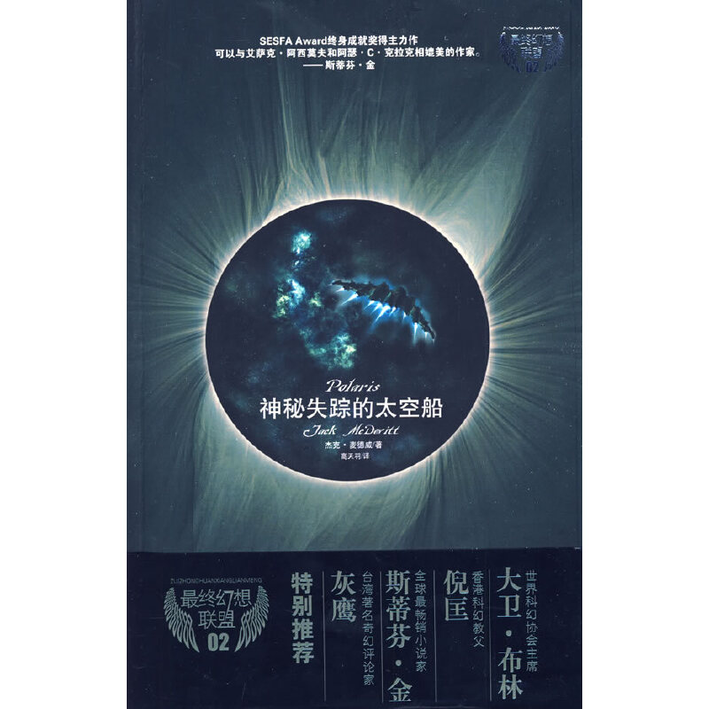 《神秘失踪的太空船》((美)麦德威.)【简介