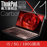ThinkPad X1 Carbon-20FBA05VCD(联想)14英寸笔记本电脑(i5-6200U 8G 180G SSD  Intel HD 520 IPS高清屏 摄像头 蓝牙 指纹 WIN10)