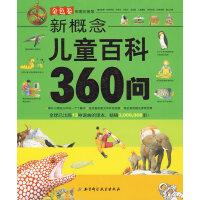 新概念儿童百科360问:金色卷