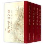唐人轶事汇编(精装全四册)