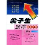 2017春尖子生题库系列--五年级数学下(人教版)(R版)