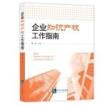 《企业知识产权工作指南》