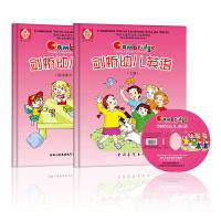 剑桥幼儿英语(上下册,附活动用书上下册、光盘2张)