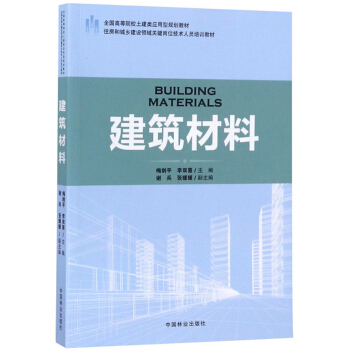 建筑材料(住房和城乡建设领域关键岗位技术人员培训教材全国高等院校土建类应用型规划
