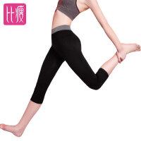 比瘦 跑步弹力运动裤七分裤女 紧身瑜伽塑身裤提臀裤无痕健身裤  BB189