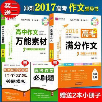 《买二送二冲刺2017高考2016高考三国高中+萌满分作文图片