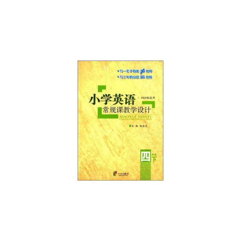 《小学英语领域课教学设计(4下PEP版游戏)赵幼儿园适用教案的常规图片