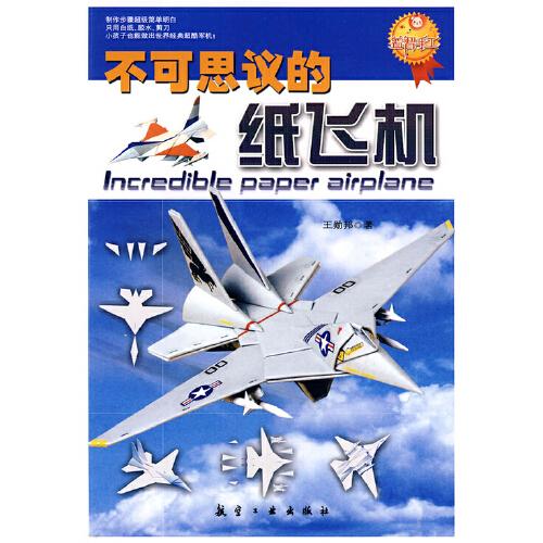 【不可思议的纸飞机(电子书)图片】高清图