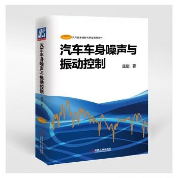 汽车车身噪声与振动控制(精)/汽车技术创新与研发系列丛书